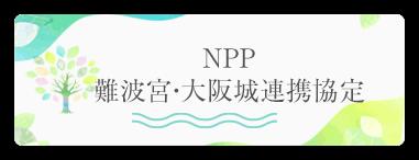 難波宮・大阪城連携