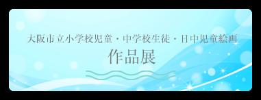 大阪市立小学校児童・中学校生徒・日中児童絵画作品展