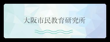 大阪市民教育研究所