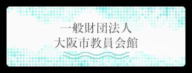 一般財団法人大阪市教員会館