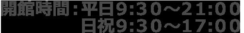 開館時間:平日9:30〜21:00/日祝:9:30〜17:00