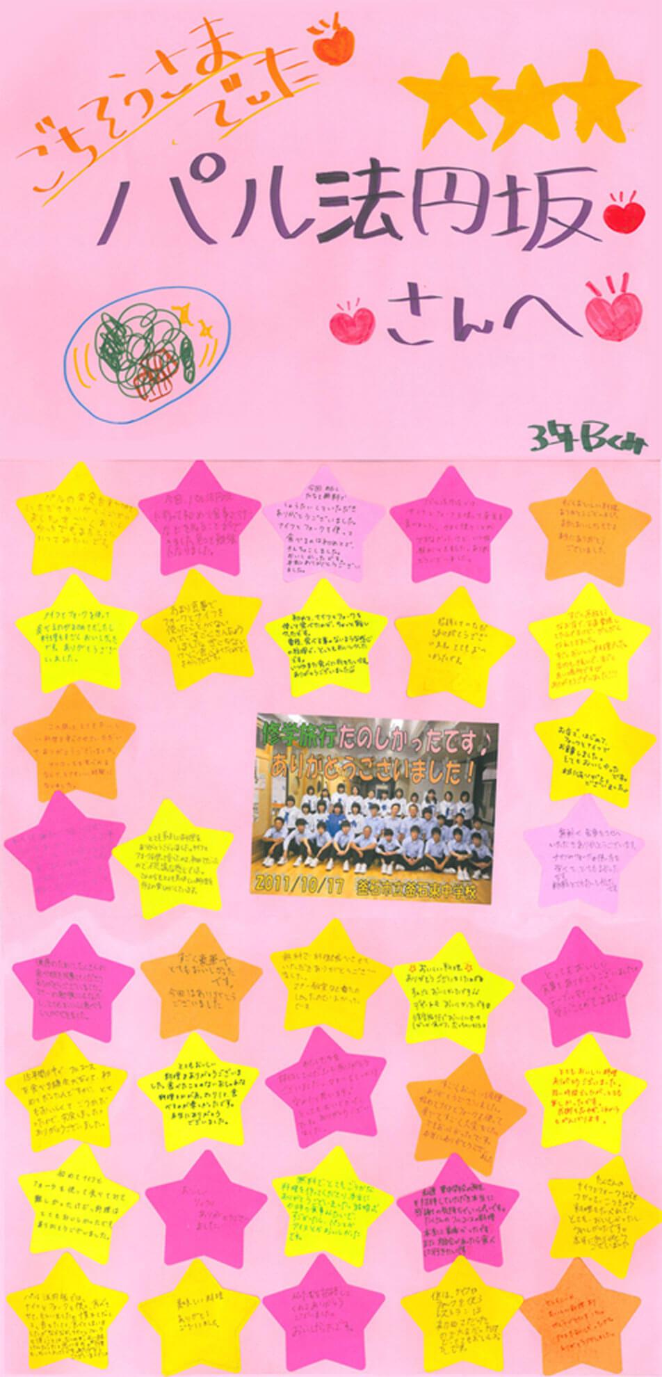 釜石東中の子どもたちからの寄せ書き