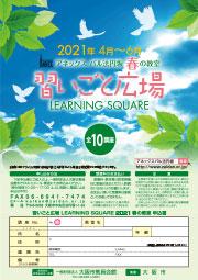 2021 春の教室 パンフレット