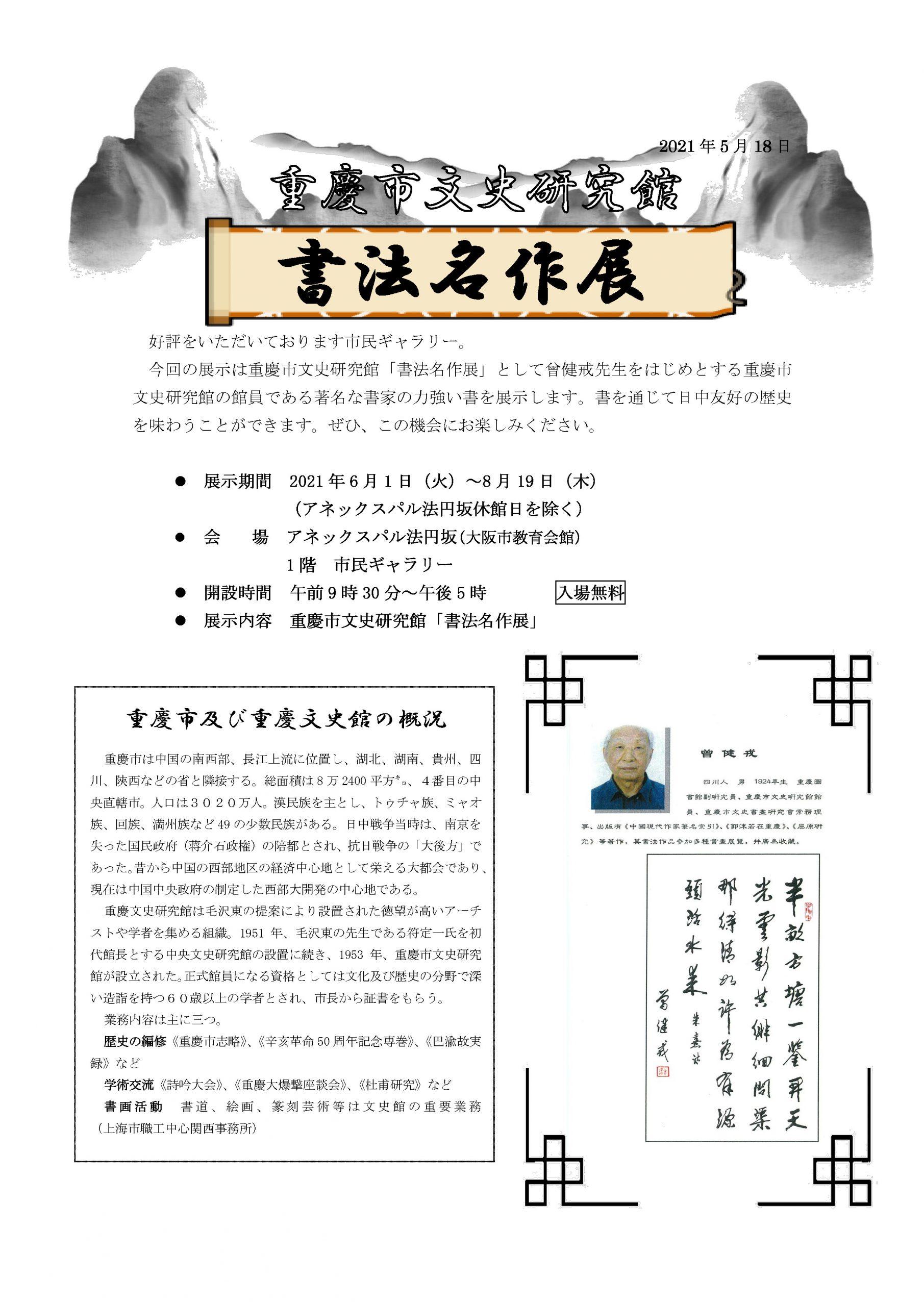 「重慶市文史研究館 書法名作展(2021年6月1日~8月19日)」を掲載しました