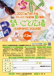 2021 夏の教室 パンフレット