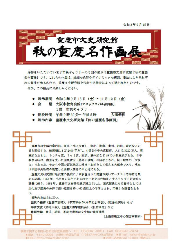 「重慶市文史研究館 秋の重慶名作画展 (2021年9月18日~11月12日)」を掲載しました